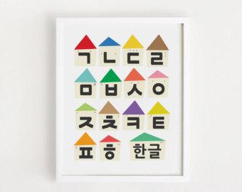 Hangul.