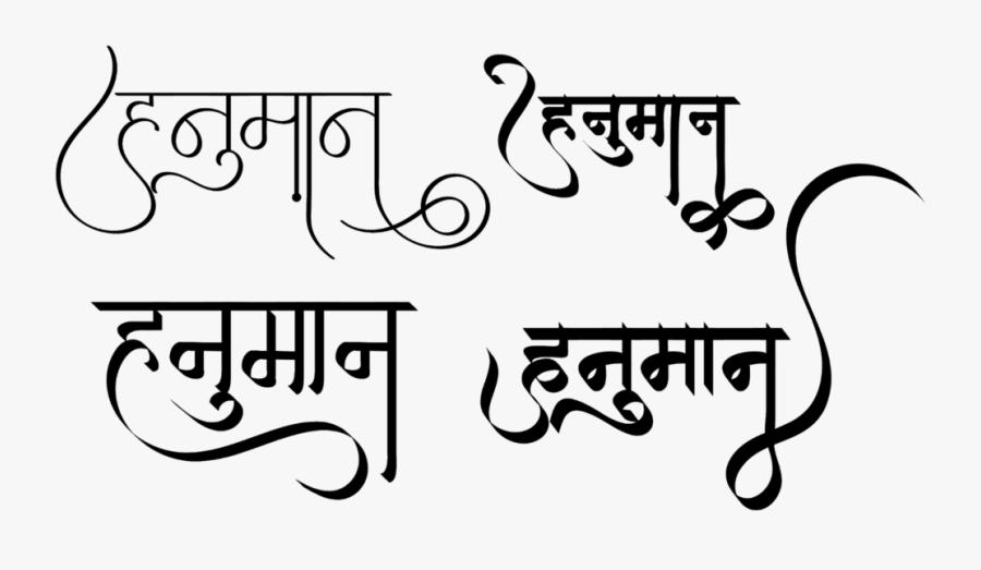 Lord Hanuman Logo.