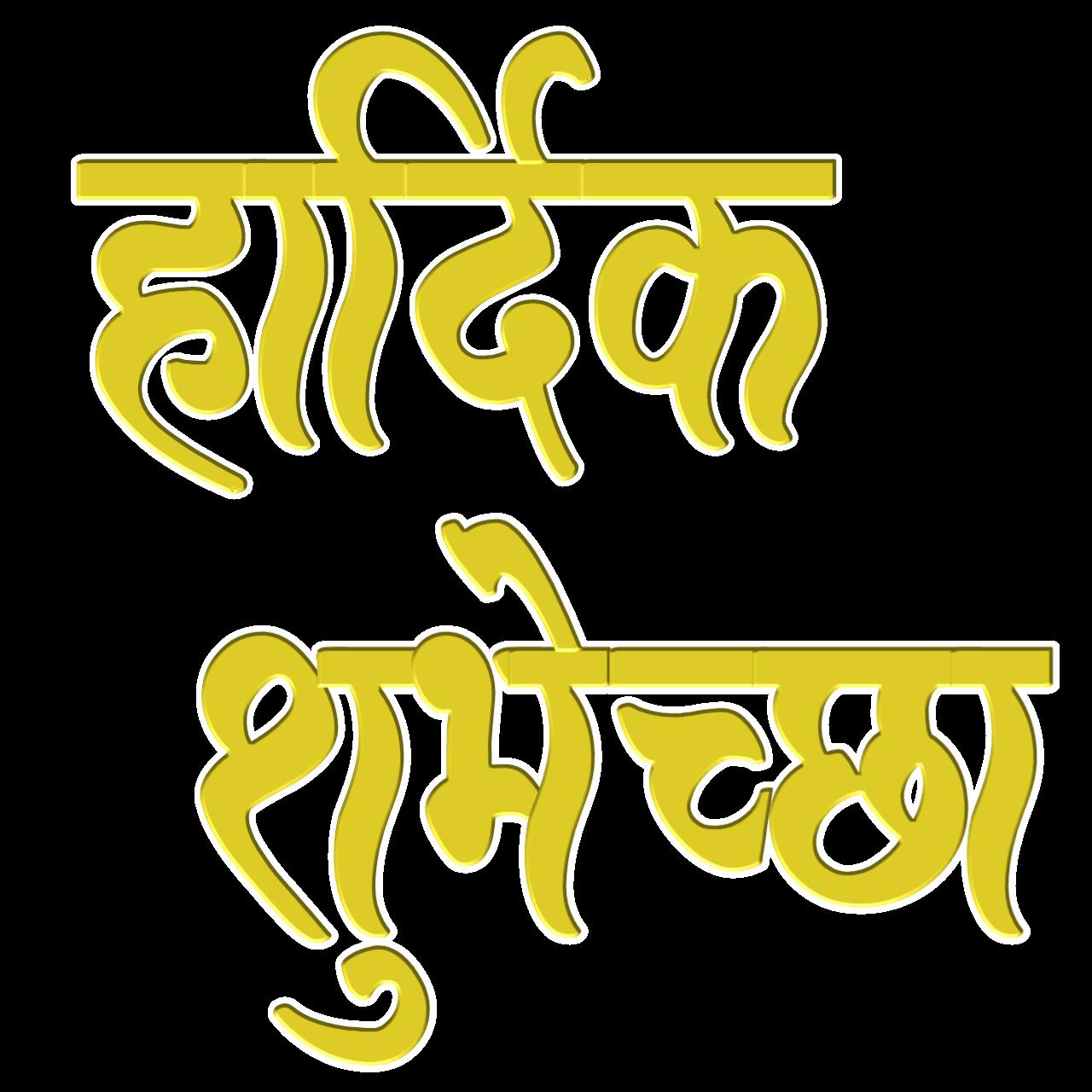 Happy Birthday Android Marathi Clip art.