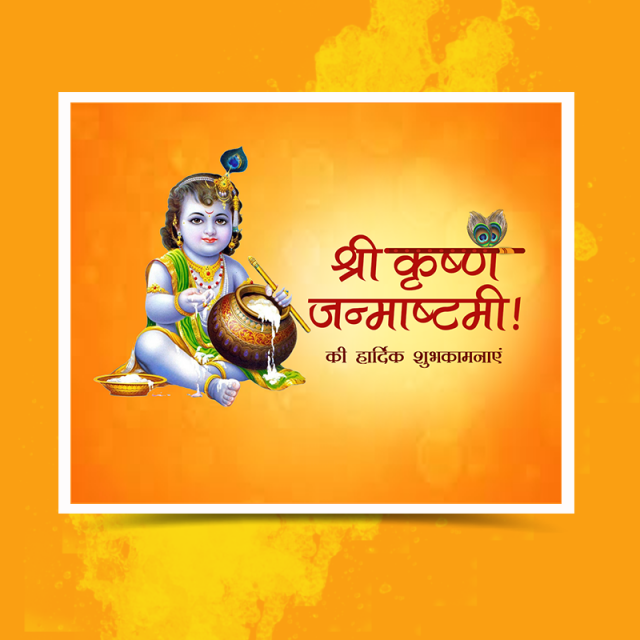 Happy Janmashtami, Janmashtami Wishes, Happy Janmashtami Poster PNG.