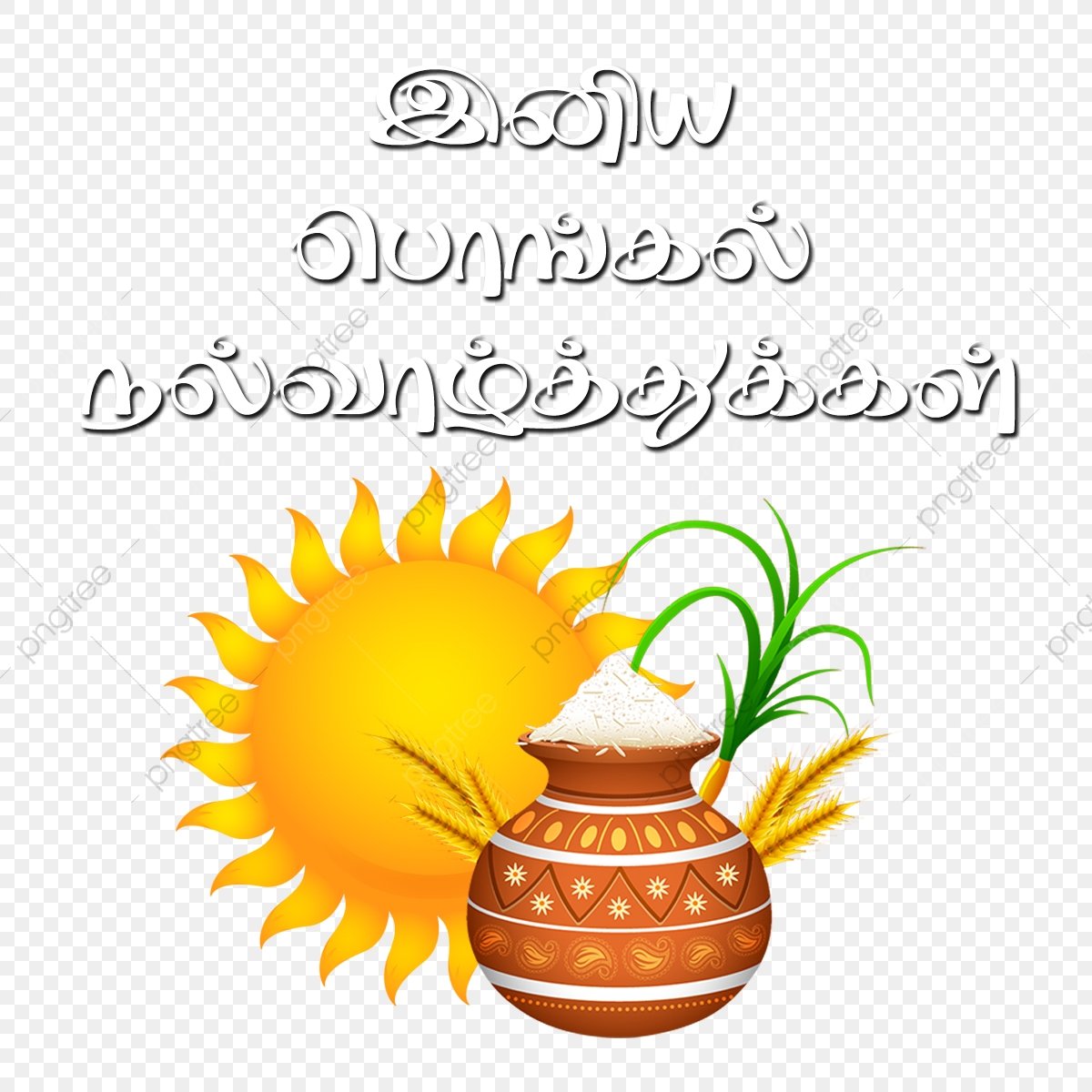 Happy Pongal In Tamil Text, Happy Pongal, Pongal Festival, Tamil.