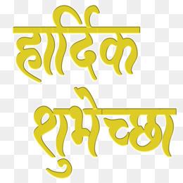 Hardik Shubhechha PNG and Hardik Shubhechha Transparent.