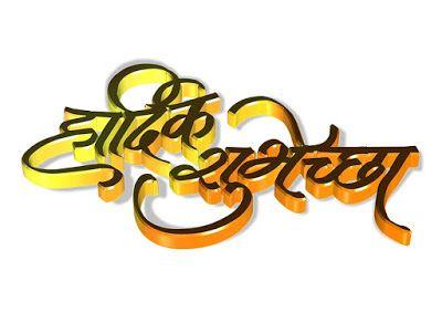 Marathi Text Hardik Shubhechha.