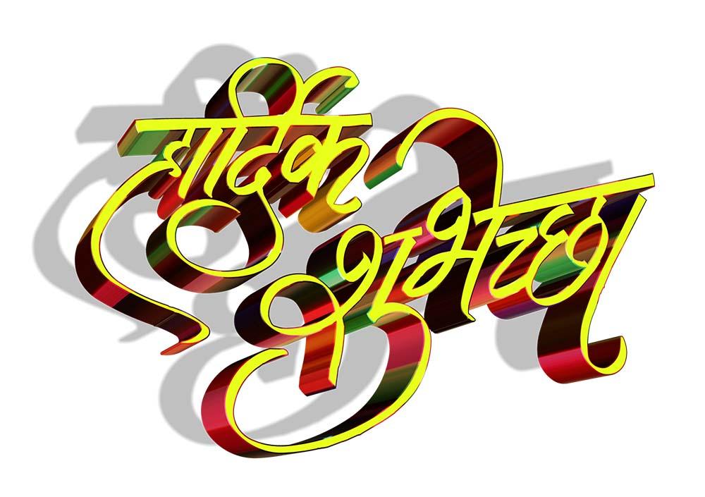 Text Hardik Shubhechha.