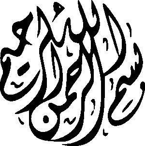 DesertRose,;,In The Name Of Allah Clip Art,;, in 2019.