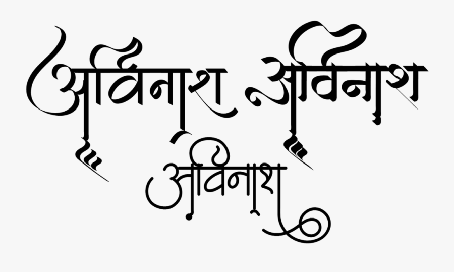 Avinash Name Logo In New Hindi Font.