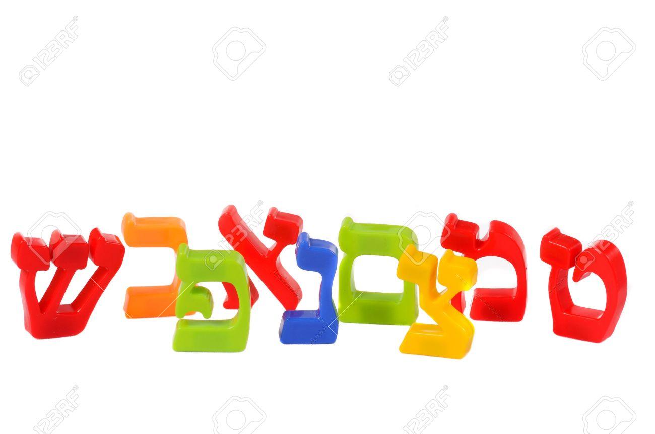 Hebrew Alphabet Clip Art.