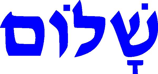 Hebrew Clipart.