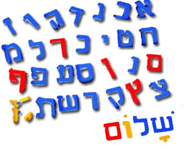 Hebrew School Clipart.