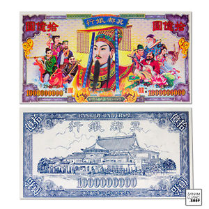 100 Pcs.Giant Chinese Heaven Hell Money Bank Notes 1 Billion.