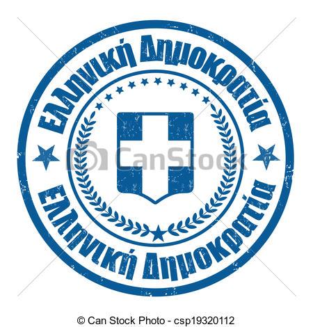 Vector Clip Art of Hellenic Republic stamp.