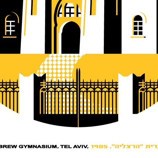 Bauhaus Center — Tel Aviv Icons Print: Herzliya Hebrew Gymnasium.