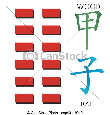 Vector Clip Art of Symbol of i ching hexagram from chinese.