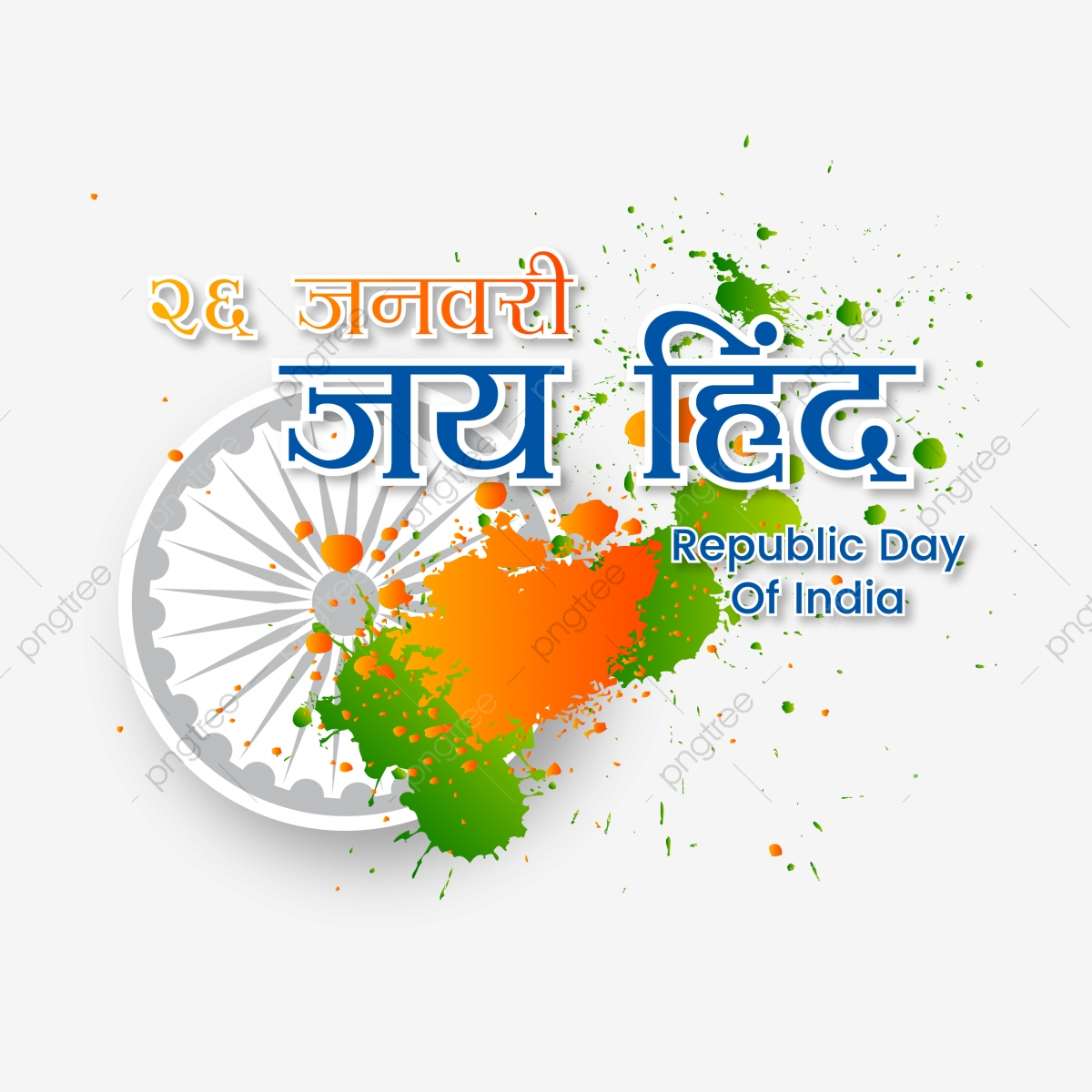 Jai Hind Calligraphy In Hindi 26 January Republic Day Of India.