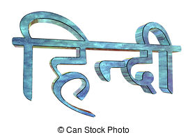 Hindi Clipart 20 Free Cliparts Download Images On