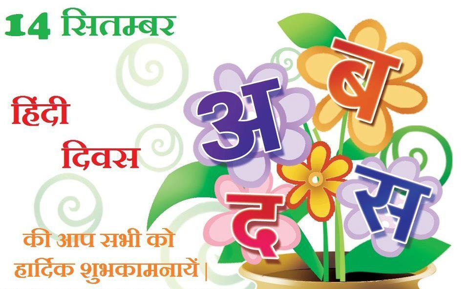Hindi Bolne Mein Sharm Nahi Garv Hona Chahiye Happy Hindi Diwas.