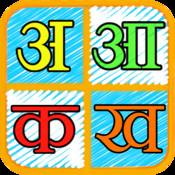 Hindi clipart.