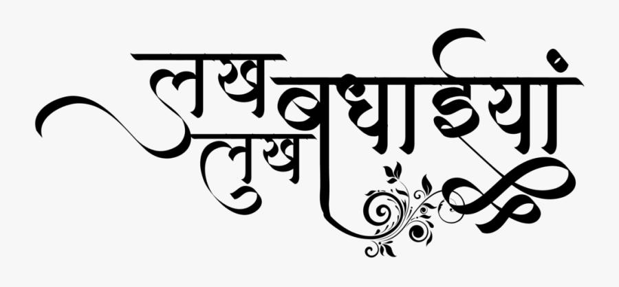 Hindu Wedding Clipart Free Download Hindi Graphics.