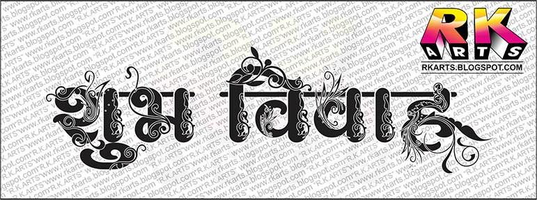 Hindu wedding clipart fonts free download 3 » Clipart Portal.