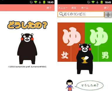 くまモンの『どうしたの?』 Apk Download latest version 2.12.