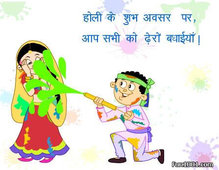Holi Festival Clip Art.