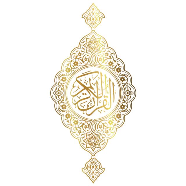 Mushaf Ornament, Mushaf, Ornament PNG and Vector with Transparent.