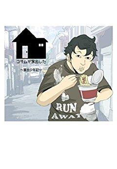 Amazon.com: Runaway boys (Japanese Edition) eBook: Hong Sung Pyo.