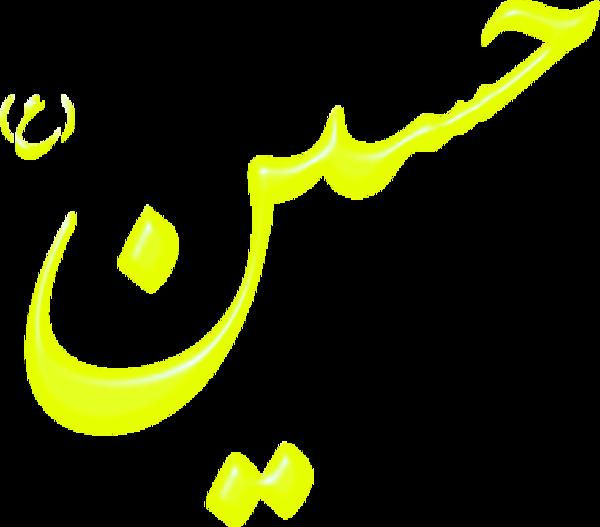 Alinn Imam Hossein AS.