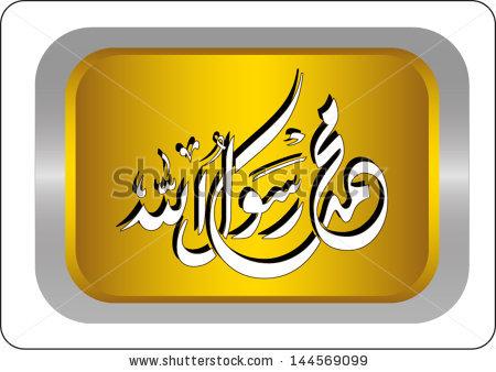 99 Names Attributes Allah God Islam Stock Vector 386416336.