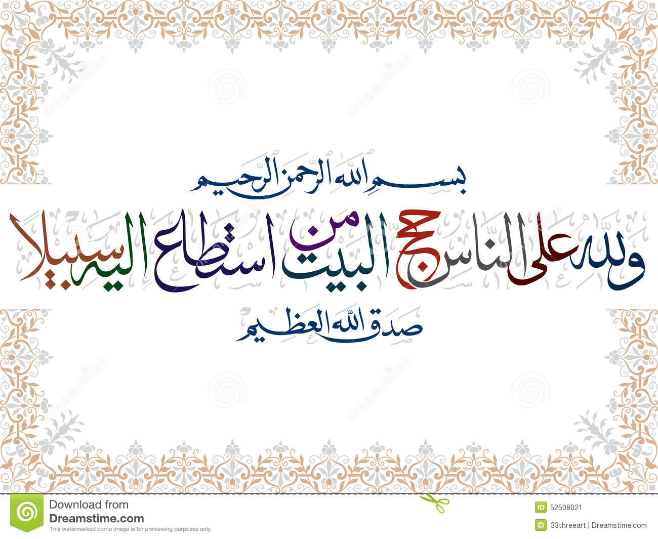 And To Allah From The People Is A Pilgrimage To The House.