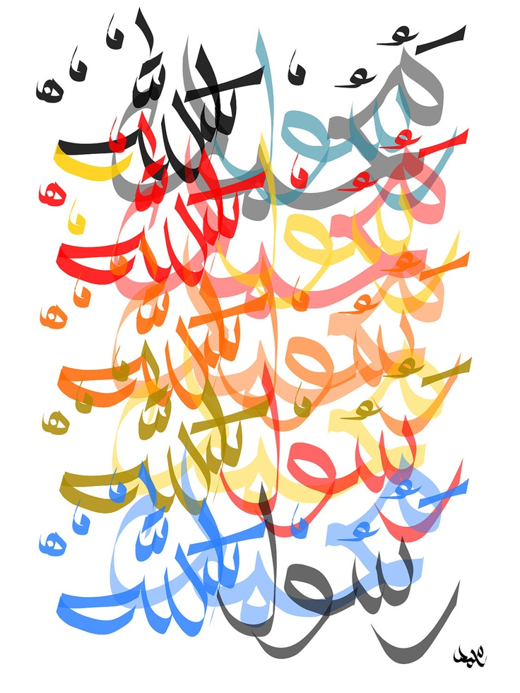 1000+ images about Islamic Calligraphy on Pinterest.