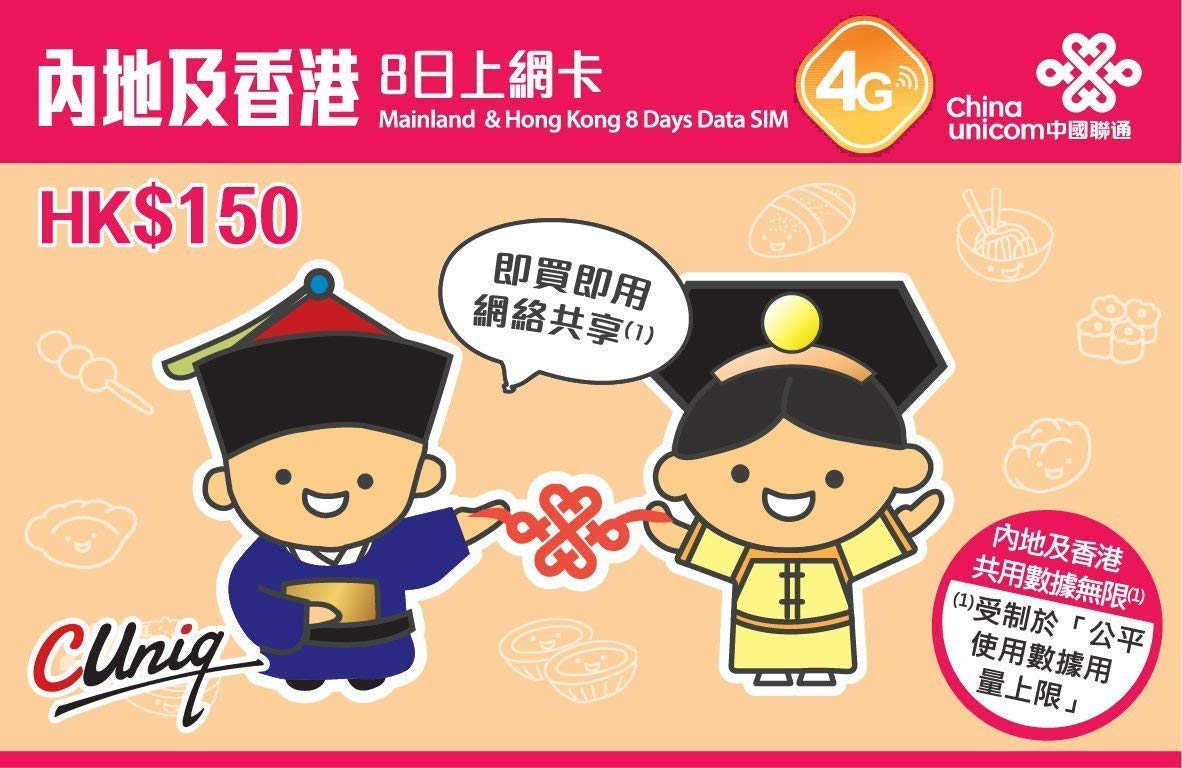 China Unicom 4G LTE China & HK 8 Days 2GB Data SIM.