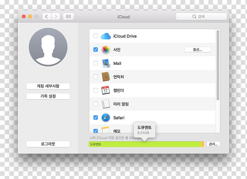 ICloud macOS Apple, apple transparent background PNG clipart.
