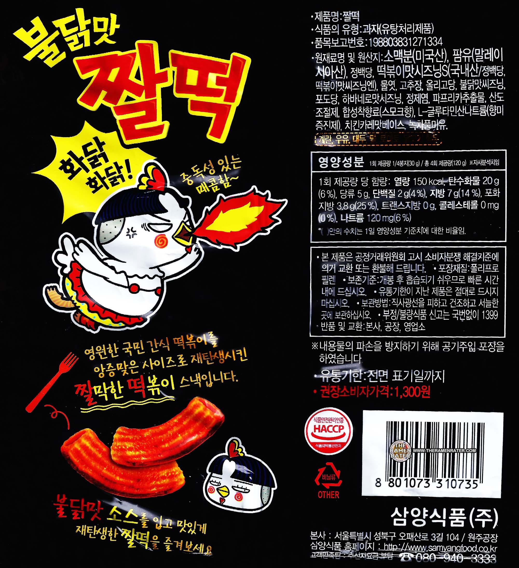 Samyang Foods Archives.