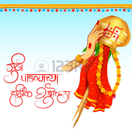 221 Marathi Stock Illustrations, Cliparts And Royalty Free Marathi.