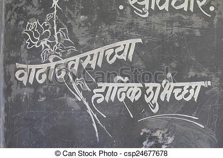 Marathi graphics clipart.