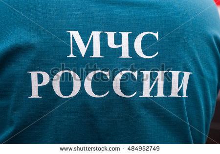 "emercom_of_russia"" Stock Photos, Royalty."