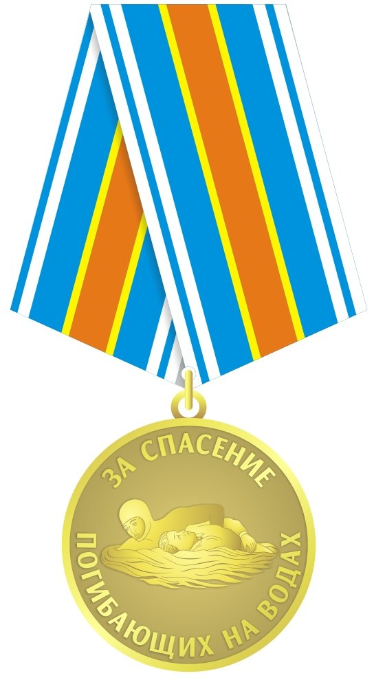 File:Medal For the salvation of the drowning EMERCOM.png.