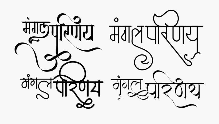 Hindu Wedding Clipart.