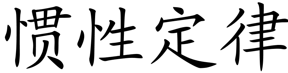 Chinese Symbols For Law Of Inertia.