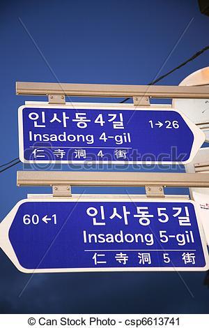 Stock Photography of Insadong Street Sign.