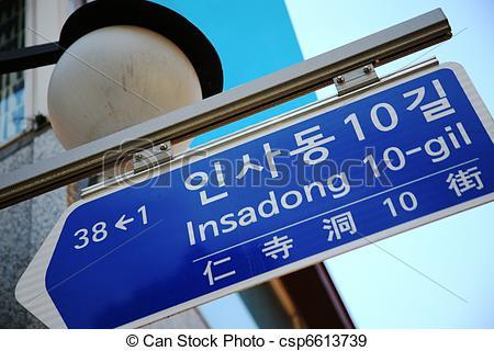 Stock Photographs of Insadong Street Sign.