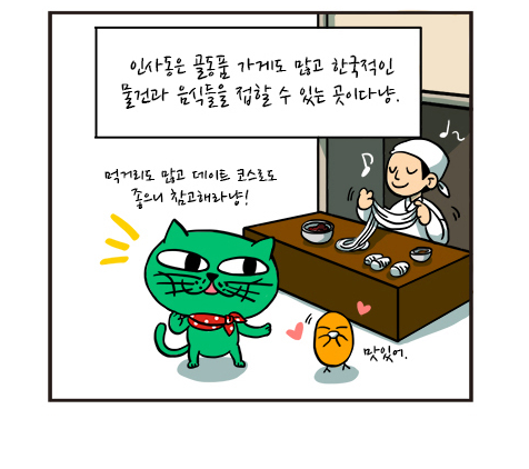 Insadong with OKCAT :: Korea.net : The official website of the.