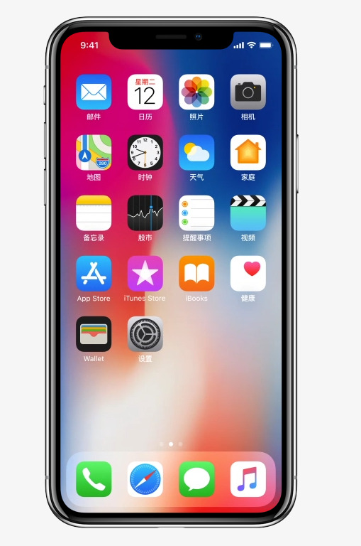 IPhone 8 Comprehensive Screen, Iphone, X #15270.