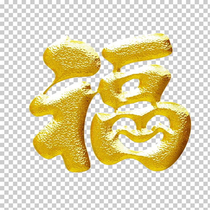 Fu Art, Chinese style calligraphy word decorative effect PNG.