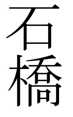 Ichimatsu Ishibashi (1846.