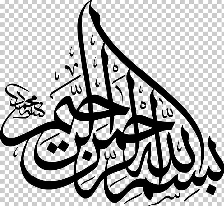 Basmala Arabic Calligraphy Islamic Calligraphy Islamic Art PNG.