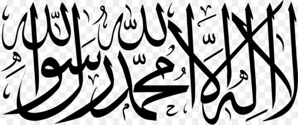 Quran Islamic calligraphy Islamic calligraphy Islamic art.