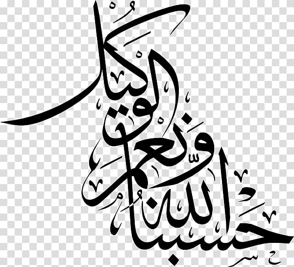 Blue background with black text, Quran Islamic calligraphy Arabic.