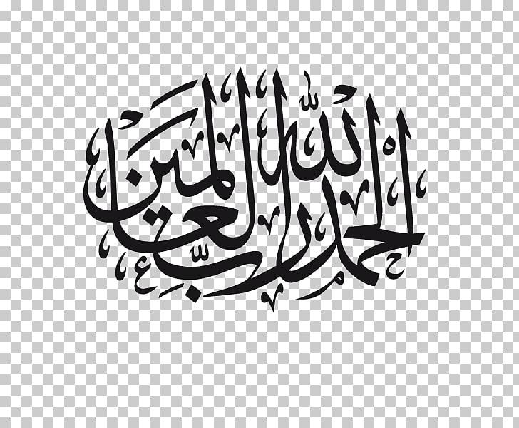 Islamic calligraphy Arabic calligraphy Alhamdulillah, Islam.